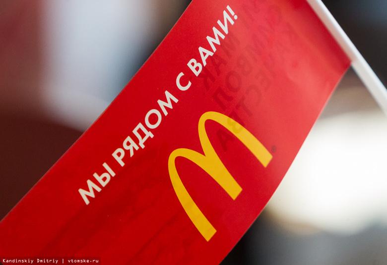 Первый ресторан «Макдоналдс» открылся в Томске во вторник