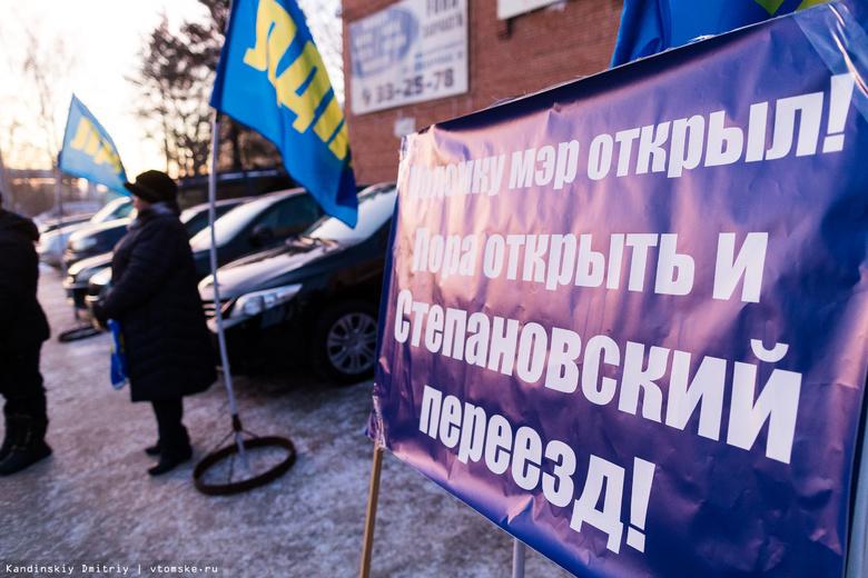 Томичи на пикете попросили власти скорее решить проблему Степановского переезда