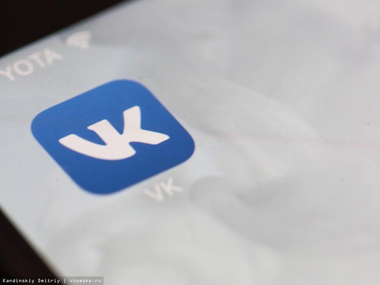 Новую схему мошенничества выявили в соцсети «ВКонтакте»