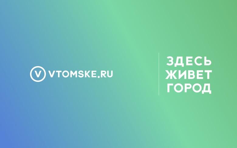 События и факты: что происходило в Томской области в 2019г