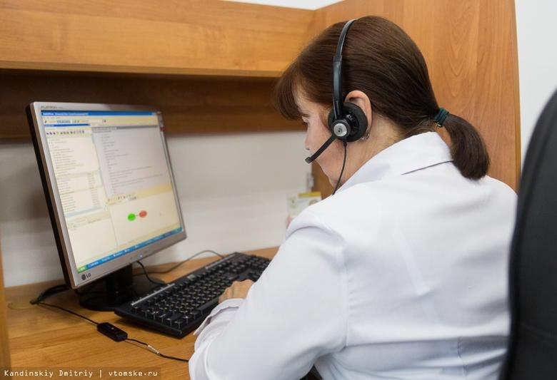 Томичи с COVID-19 могут получить дистанционную консультацию