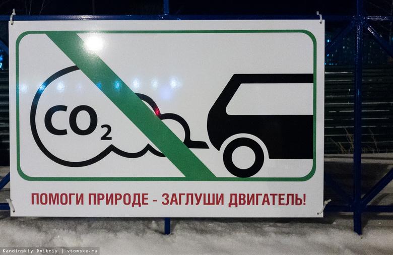 Два торговых центра Томска установили знаки «Заглуши двигатель»