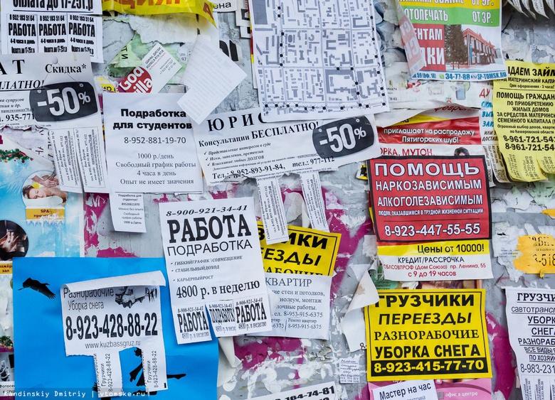 Томская санмилиция выписала более 300 предписаний за незаконные объявления в 2018г