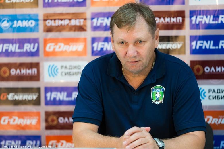 Баскаков извинился перед болельщиками «Томи» за неудачный старт сезона