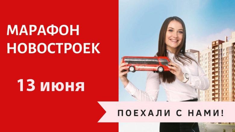 «Марафон новостроек» в Томске против первоначального взноса