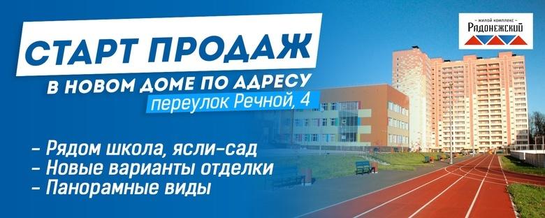Жилье у новой школы