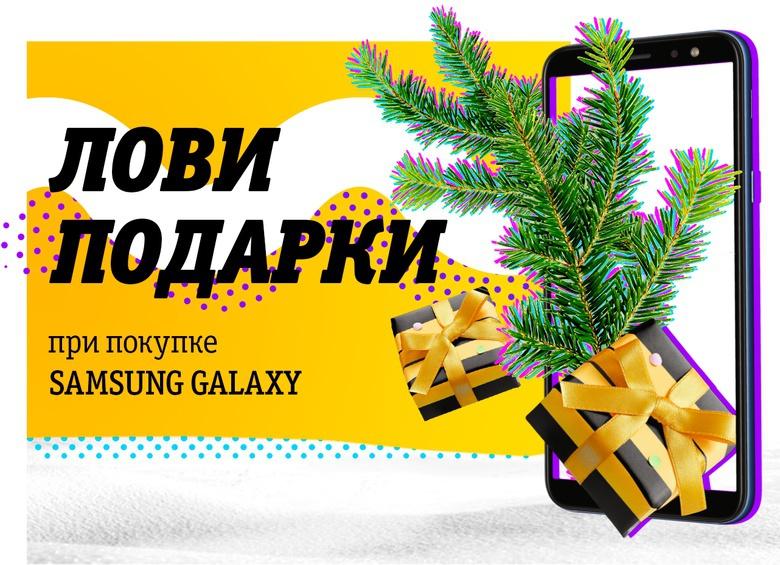 «Билайн» раздает подарки: от наушников до телевизора при покупке смартфонов Samsung Galaxy
