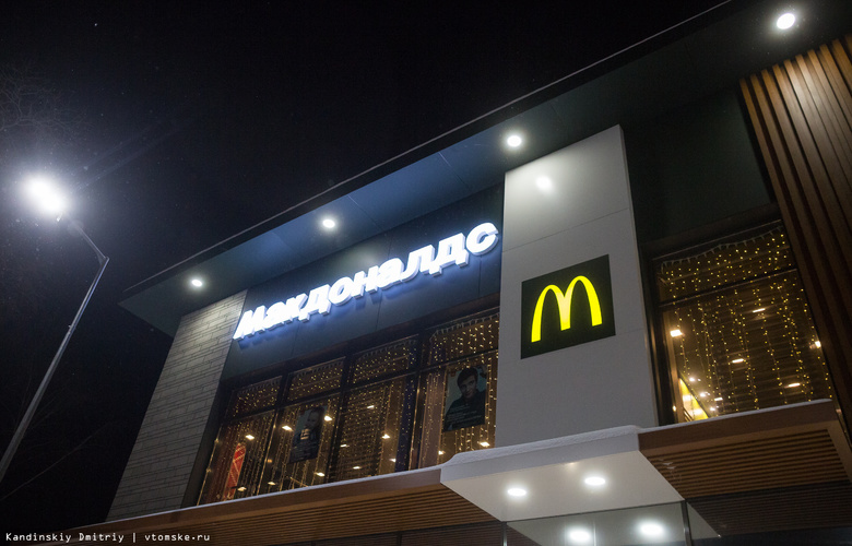 Второй «Макдоналдс» в Томске планируют открыть в конце 2018г