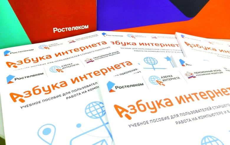 Учиться никогда не поздно: «Ростелеком» передал пенсионерам «Азбуку интернета»