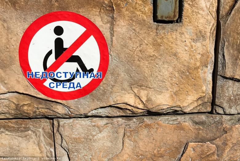 Томичей проконсультируют по правам инвалидов на приеме в бюро МСЭ