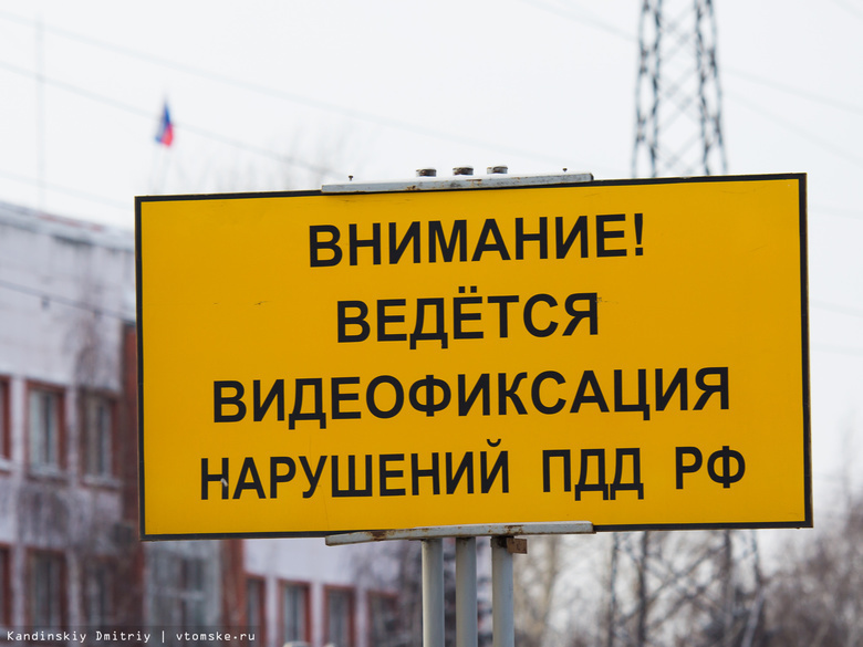 Камеры видеофиксации зафиксировали за неделю 25 тыс нарушений ПДД в Томске