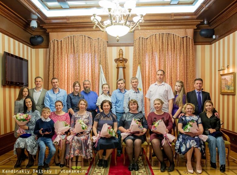 Девять многодетных семей Томской области награждены за родительскую доблесть