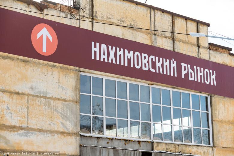 Рынок «Нахимовский» в Томске начнет свою работу в четверг