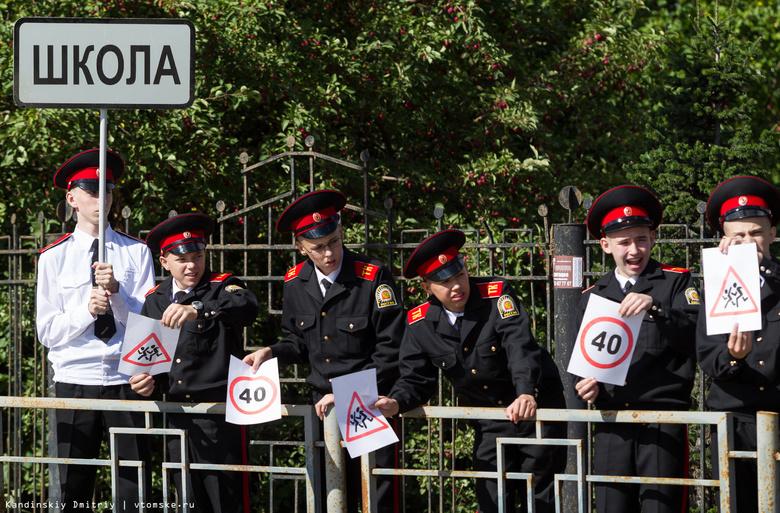 «Живые знаки» призвали водителей Томска не превышать скорость у школ