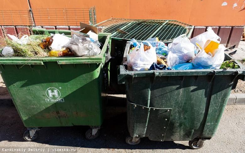 Томск и 4 района региона закупили контейнеры в рамках мусорной реформы