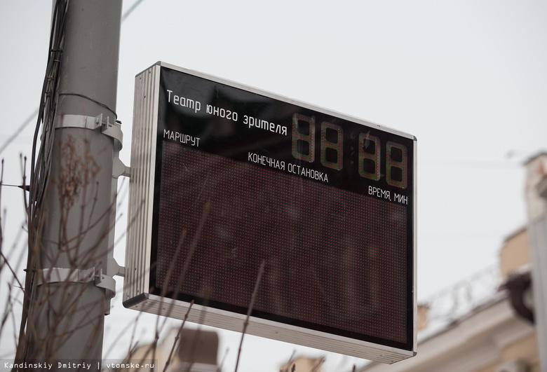 Табло на остановках Томска начнут показывать время прибытия маршруток к вечеру среды