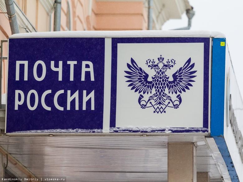 Жители Томской области могут получить выплаты по больничным на почте