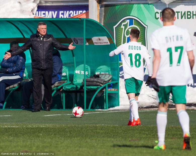 «Томь» потеряла шансы остаться вРФПЛ