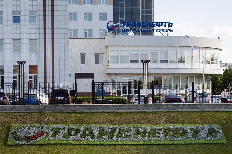«Транснефть» ликвидирует дочернюю компанию в Томске