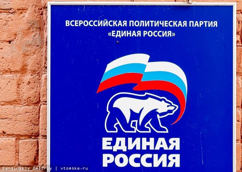 Единороссы утвердят списки кандидатов в Законодательную думу Томской области