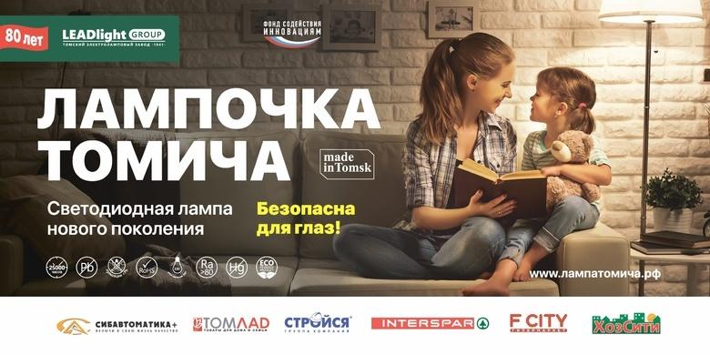 «Лампочка томича»: светодиодная лампа нового поколения уже в магазинах города