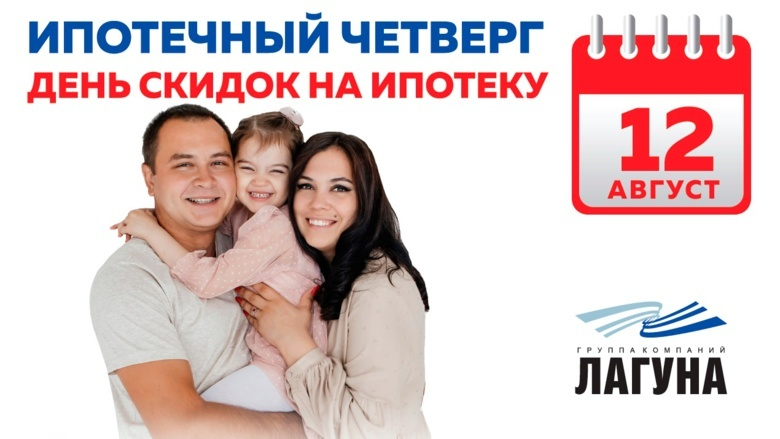 День выгодного ипотечного кредитования
