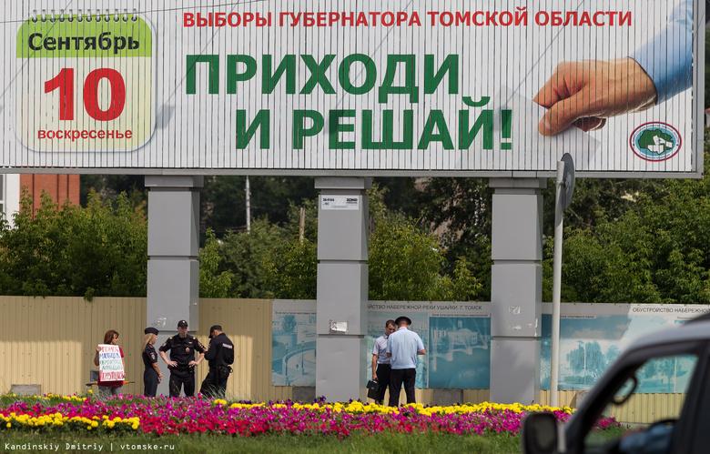 Избирком Томской области зарегистрировал первого кандидата напост губернатора