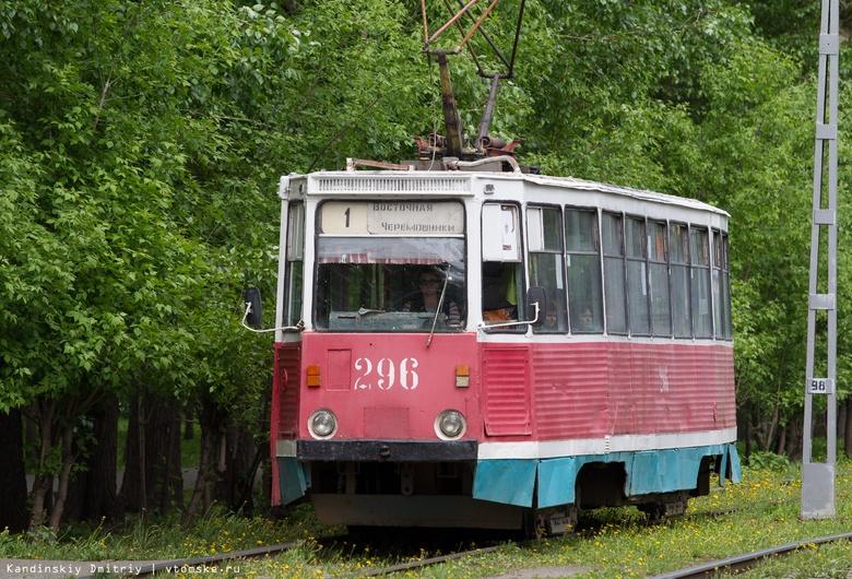 Трамваи №1 и №4 не будут ходить полтора месяца из-за ремонта путей на Комсомольском