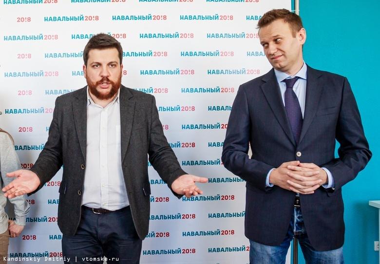 Леонид Волков и Алексей Навальный в Томске, 2017 год