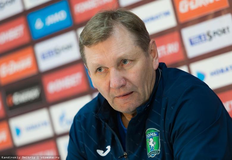 Главный тренер «Томи»: мы сдаваться не собираемся