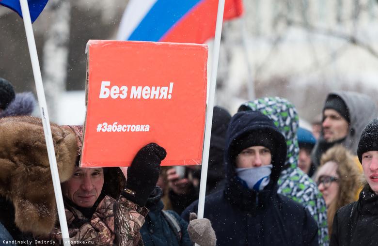 СК не стал возбуждать дело из-за отказов томскому штабу Навального в проведении акций