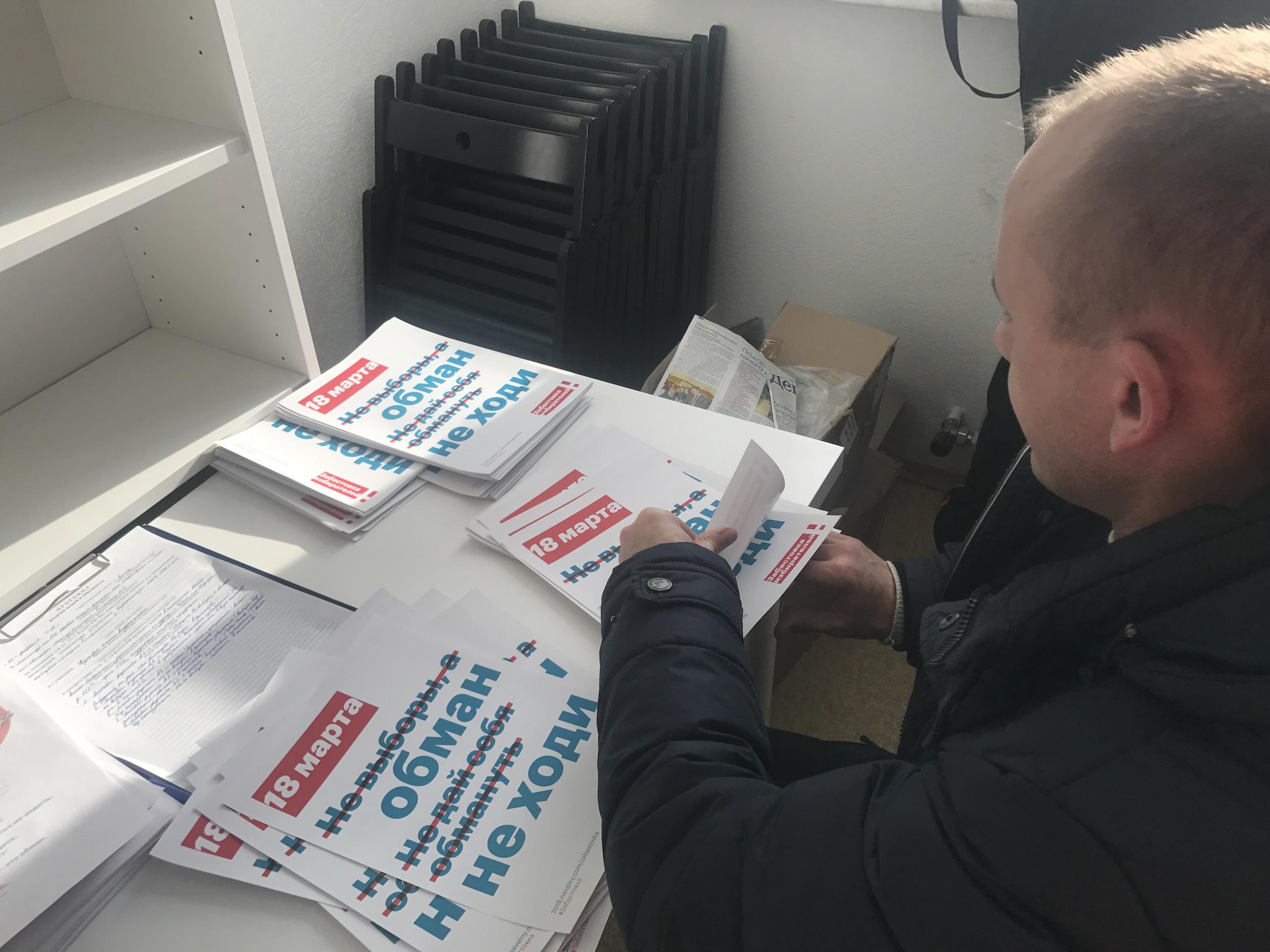 Полиция изъяла почти тысячу листовок в штабе Навального в Томске