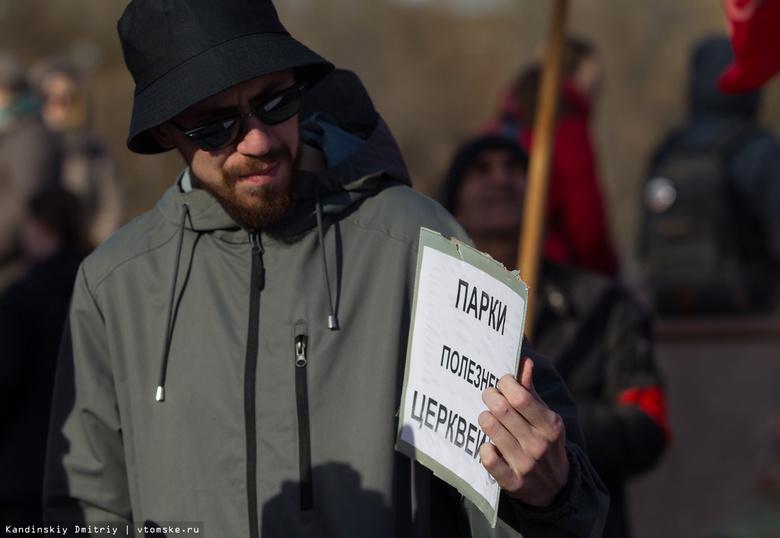 Томичи вышли на пикет против строительства часовни на Новособорной