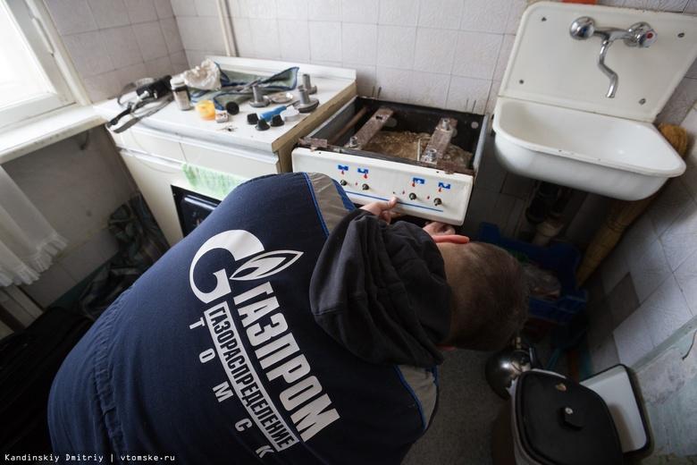Почти 70 домам Томска потребуется капремонт газового оборудования в 2020г