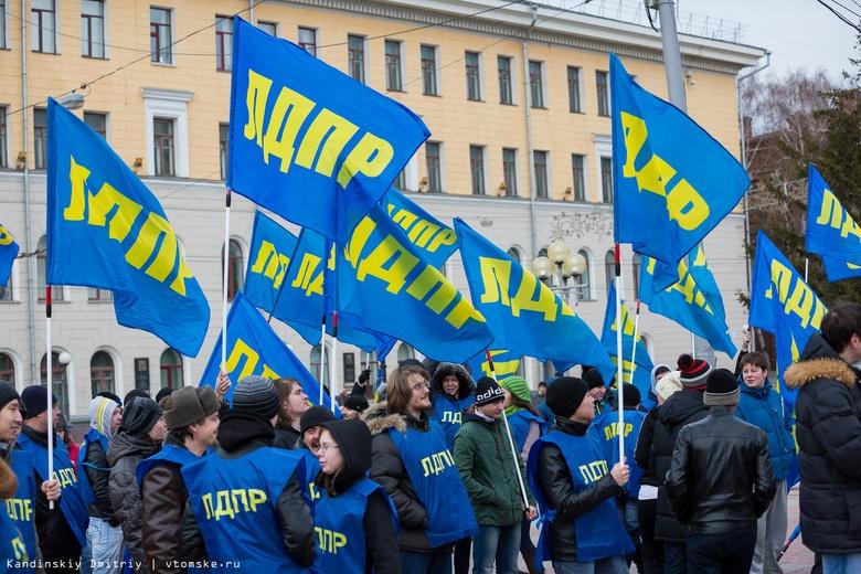 Мэрия запретила ЛДПР проводить митинг в поддержку Фургала в центре Томска