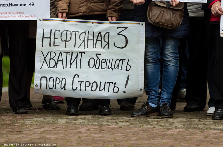 Томичи в составе «Бездомного полка» снова обратили внимание властей на проблему долгостроев