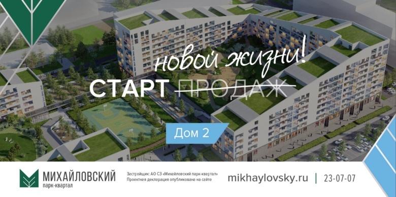 Идем дальше. «Михайловский» — дом 2