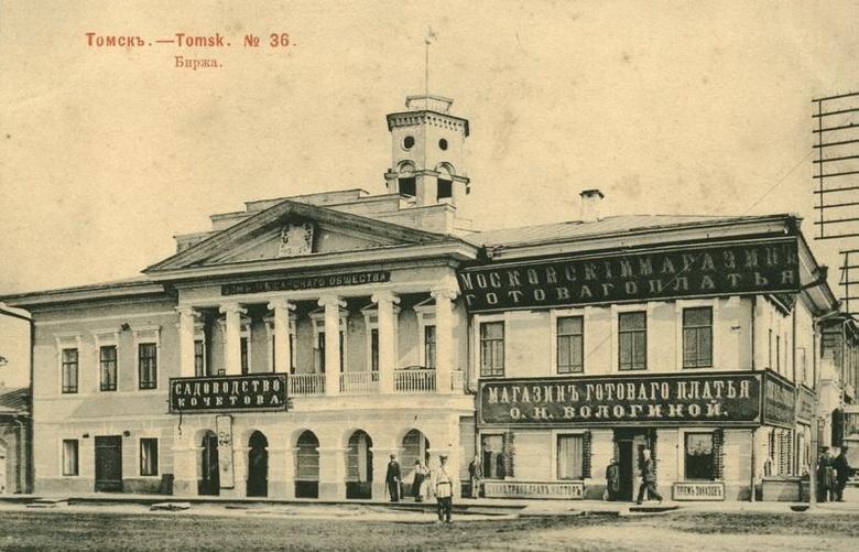 Дореволюционный томский магазин начала XX века