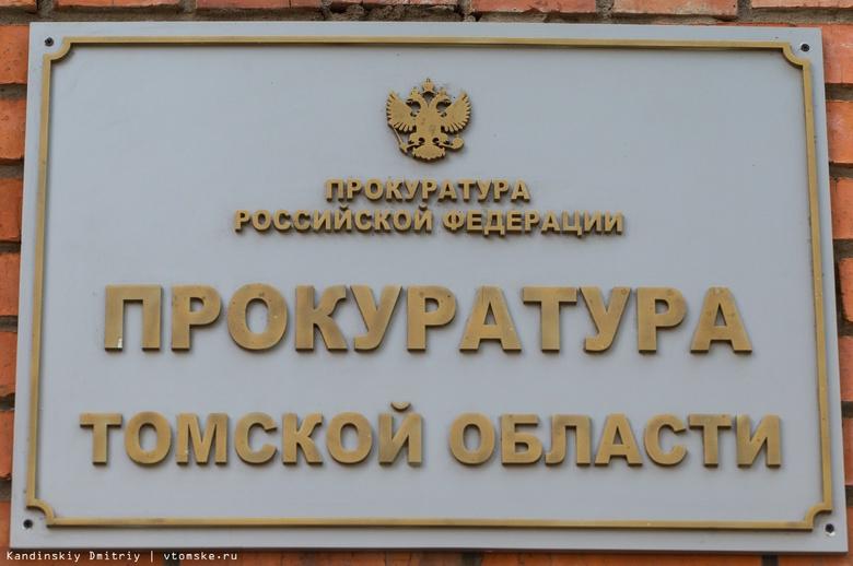 Прокуратура: в 2015 году средний размер взятки в Томской области вырос в четыре раза