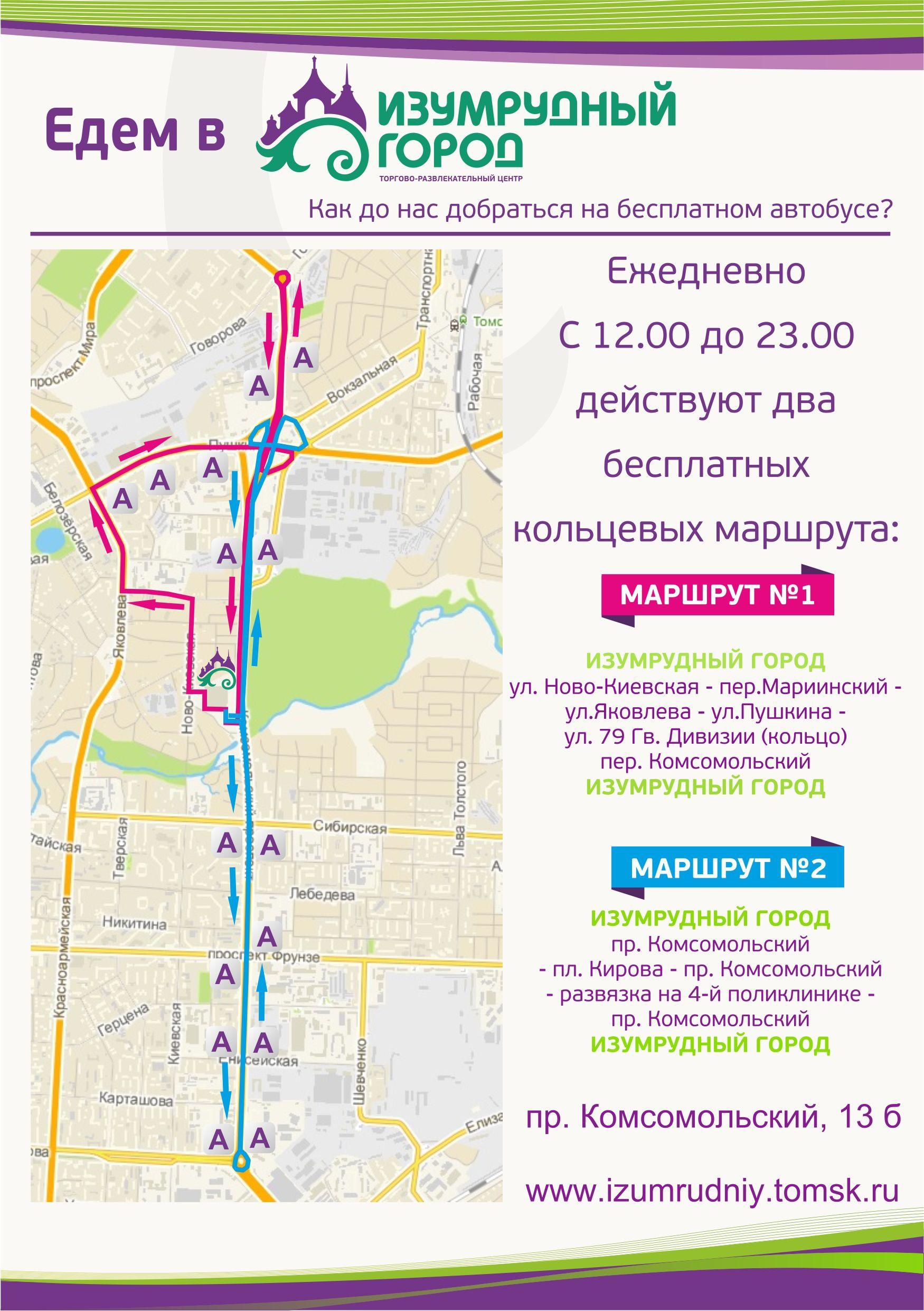 схема движения по дорогам томск
