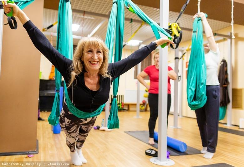 Томских пенсионеров приглашают на занятия по йоге, гимнастике и фитнесу