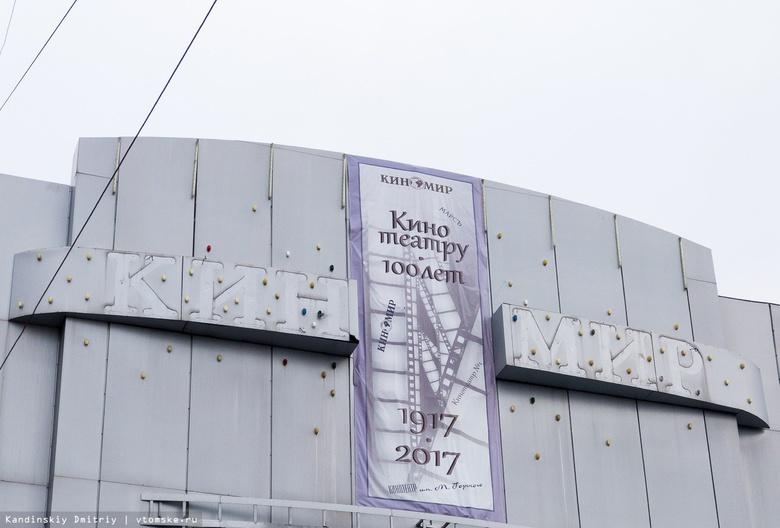 Компания «Сибагро» купила 10 тыс «квадратов» недвижимости в Томске, включая «Киномир»