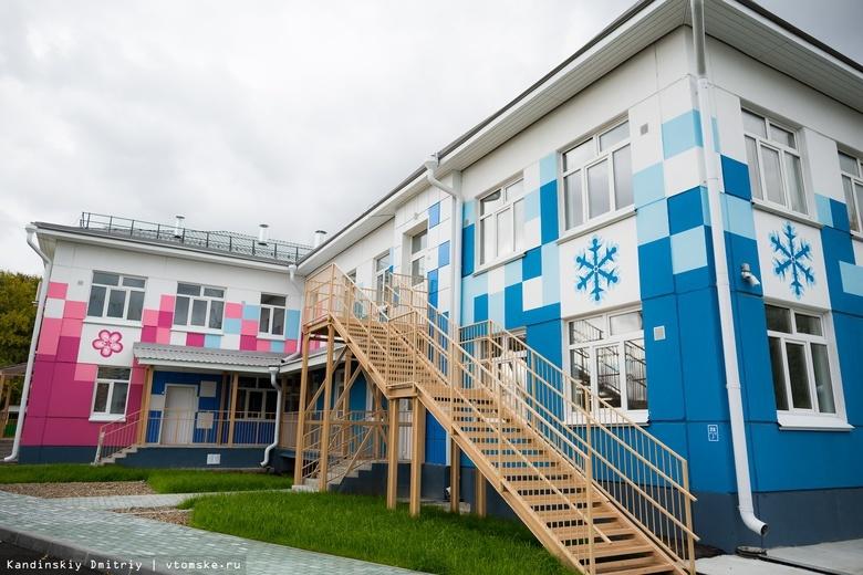 Первый детсад открылся в микрорайоне на севере Томска