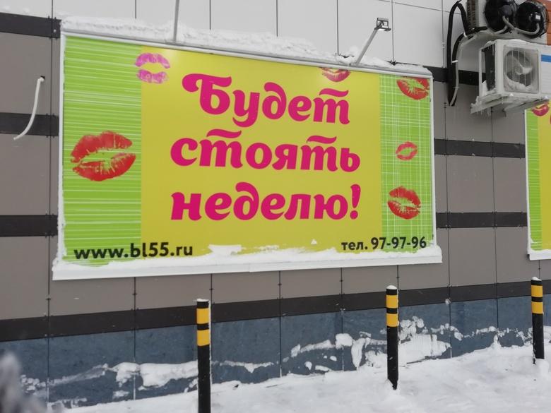 Большинство томичей нашли непристойные образы в спорной рекламе цветочного магазина