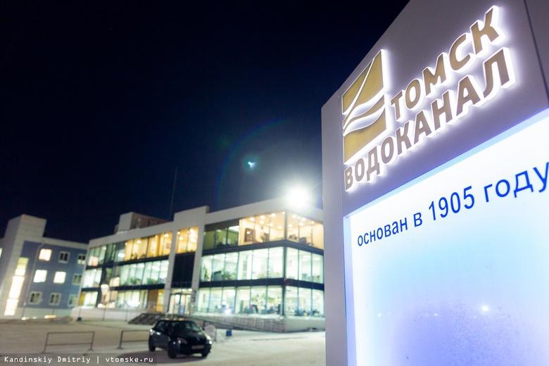 «Томскводоканал» устранил аварию, оставившую без холодной воды жителей 6 домов