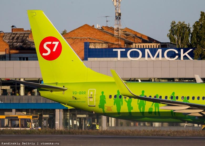 Рейсы из Томска в Новосибирск станут ежедневными