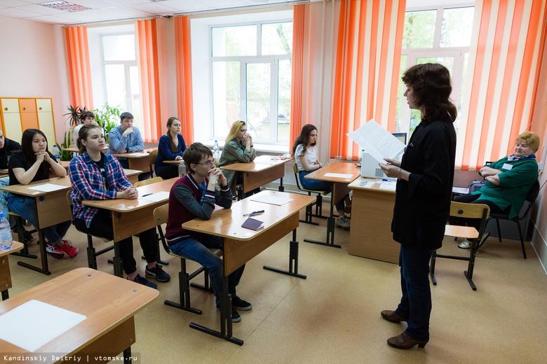 Более 5 тыс томских выпускников напишут ЕГЭ по математике