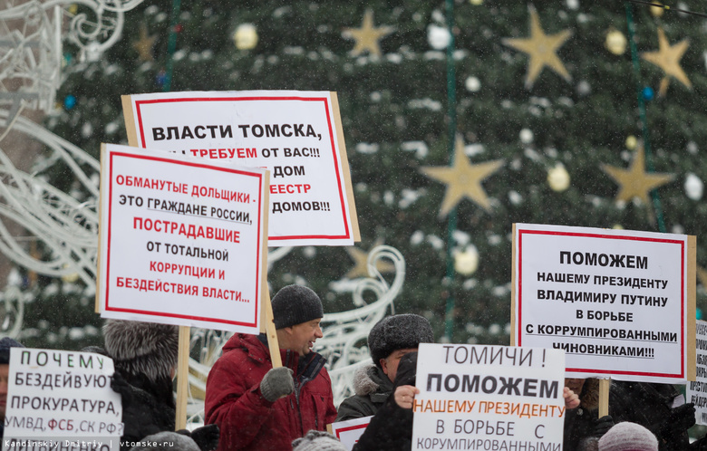Томичи на пикете снова попросили губернатора решить проблемы с коррупцией в регионе