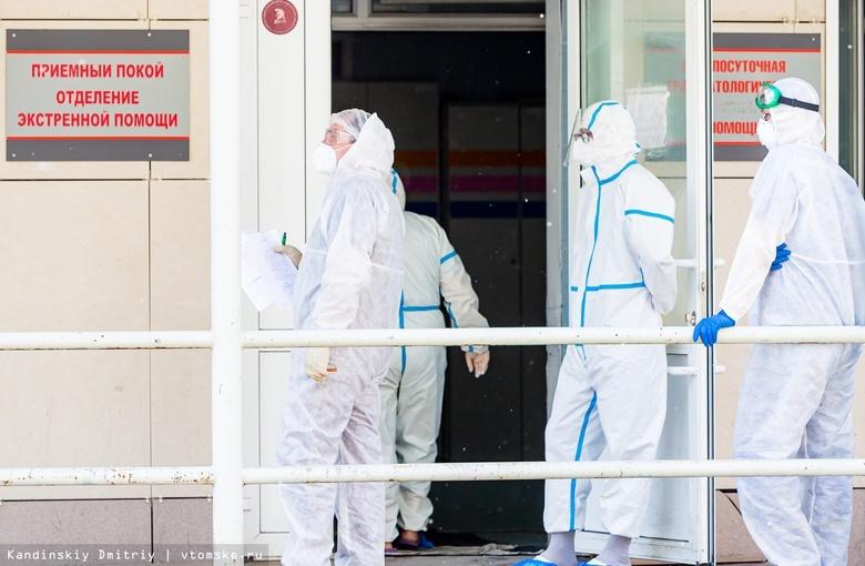 Резерв медиков для лечения больных COVID-19 создают в Томской области