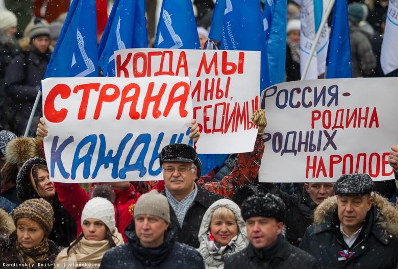 Митинг-концерт в честь Дня народного единства пройдет в Томске